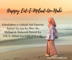 Happy-Barawafat-Wishes-Photo-Eid-E-Milad-Un-Nabi2020-Images-Messages-Jasne-Eid-Miladun-Nabi-Status-SMS